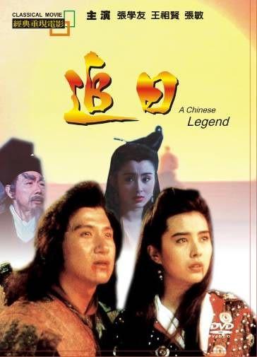 經典重現電影73:追日 DVD (音樂影片購)