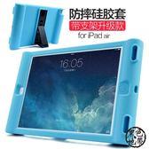 平板套 蘋果ipad air2保護套ipadair1全包邊平板電腦4硅膠套5防摔殼支架 ~黑色地帶