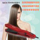 【歌林】42mm陶瓷直髮造型夾 KHR-HC03《刷卡分期+免運》