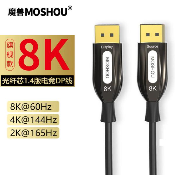 發燒級光纖DP線1.4版電競電腦遊戲顯示器高清線8K@60Hz 4K/2K@144Hz 2M