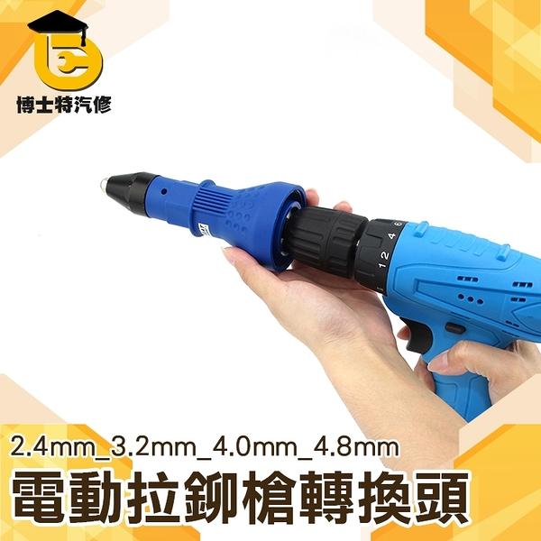 博士特汽修 卯釘槍 電動鉚釘槍 拉鉚槍釘轉換頭 氣動抽芯鉚釘電鑽 RT2448 拉鉚釘槍