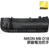 NIKON MB-D18 原廠電池把手 (24期0利率 免運 國祥公司貨) NIKON D850 專用 垂直把手