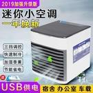 冷風機家用迷你宿舍辦公室加濕制冷空調扇小型冷氣扇USB 小電風扇 創意空間