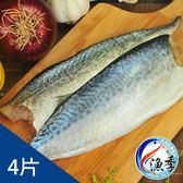 【漁季】台灣鯖魚片*4片(150G±10%/片)