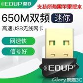 WIFI接收器無線網卡650M雙頻5G免驅筆記本臺式機USB藍牙wifi接收器黑蘋果PCI榮耀 新品