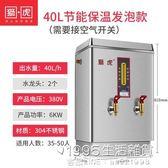 開水器熱水箱商用開水機全自動電熱工廠燒開水神器大容量電水爐桶 1995生活雜貨NMS