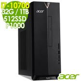 【現貨】ACER ATC-895 十代獨顯繪圖電腦 i7-10700/P1000-4G/32G/512SSD+1T/500W/W10/Aspire/家用電腦