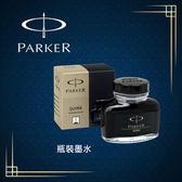 派克PARKER 瓶裝墨水紅黑藍黑藍P0116030 P0037460 P0037490