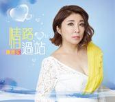陳思安 情路過站 CD附DVD 免運 (購潮8)