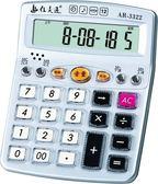 佳靈通語音計算器AR-3322 電子琴千本櫻可彈奏鋼琴音樂學生計算機【萬聖節推薦】