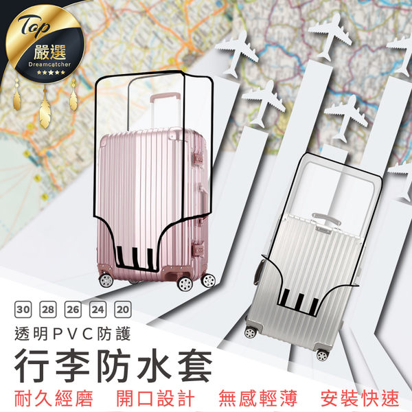 行李箱保護套 20吋【HAS972】防塵套行李箱套旅行箱袋行李箱配件旅行用品#捕夢網