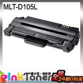 SAMSUNG MLT-D105L相容碳粉匣(黑色)一支【適用】ML-1915/ML-2580N/SCX-4600/SCX-4623F/SF-650P