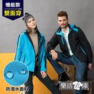 【AU5502】雙面穿防潑水立領舖棉連帽外套(黑/藍)●樂活衣庫