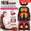 按摩椅 按摩椅家用全身小型折疊靠背墊子豪華全自動豪華頸椎按摩器多功能 米家WJ
