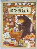 【書寶二手書T3/兒童文學_D5U】大熊與小睡鼠:寒冬用品店_福澤由美子,  黃立忻