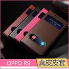 OPPO R9 手機殼 樹紋 真皮皮套 5.5吋 雙開窗 支架 側翻 oppo r9 手機套 商務 皮套 免掀蓋接聽│麥麥3C
