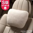 奔馳S級邁巴赫汽車頭枕車用靠枕車內枕頭頸部頸椎坐車護頸枕『新佰數位屋』