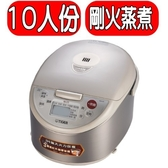 虎牌【JKW-A18R】10人份剛火IH微電腦電子鍋 不可超取 優質家電