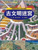 古文明迷宮 小天下 (購潮8)