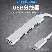 USB分線器-usb3.0擴展器分線器多口typec筆記本電腦蘋果外接轉接頭多功能usp接口 喵喵物語