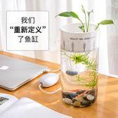 魚缸 桌面生態小魚缸小型迷你水族箱免換水魚缸懶人辦公室景觀魚缸自潔 城市科技DF