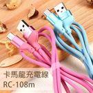 【妃凡】REMAX 卡馬龍充電線 Micro RC-108m 傳輸線 充電線 數據線 送贈品 207