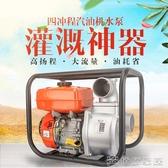 抽水機 農用新款4沖程汽油機2 3 4寸大自吸魚塘抽水機高揚程灌溉消防水泵(快速出貨)