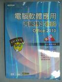 【書寶二手書T9/電腦_ZAW】電腦軟體應用丙級檢定術科Office2010 2/e_林文恭研究室
