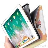 ipadair2/3保護套9.7寸蘋果平板電腦殼mini5/4帶支架10.5 【全館免運】