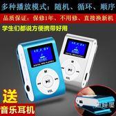 mp3 mp4隨身聽播放器運動跑步隨身聽音樂有屏迷你插卡MP3學生習英語聽力 狂歡再續 最后一天