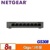 NETGEAR GS308 8埠GIGA無網管交換器/3年