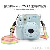 【送肩带】ABY适用于富士mini11/8/9/7透明水晶保护壳迷你7拍立得相机水 創意家居