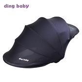 ding baby ISOFIX 汽座/安全座椅抗UV遮陽罩
