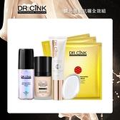 DR.CINK達特聖克 鑽光雪肌抗曬全效組【新高橋藥妝】妝前乳+CC霜+防曬