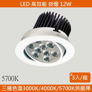 HONEY COMB LED 12W高效能崁燈 3入一組 白光 TAD31025