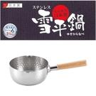 吉川金屬YOSHIKAWA 雪平鍋 16CM/可用於電磁爐、IH爐