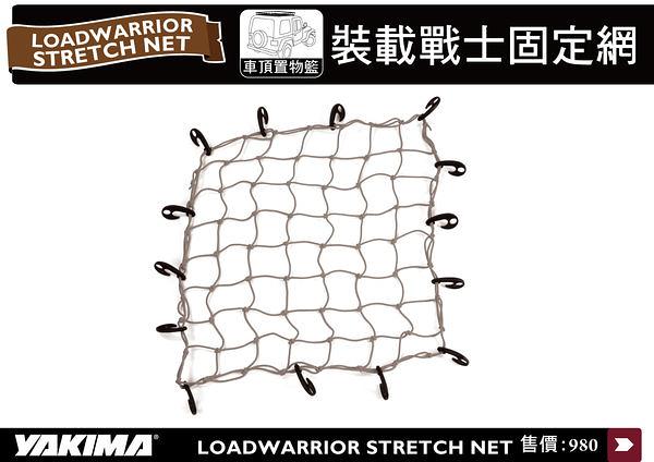 ∥MyRack∥YAKIMA LOADWARRIOR STRETCH NET 裝載戰士固定網