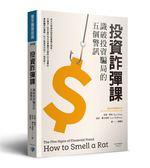 投資詐彈課:識破投資騙局的五個警訊
