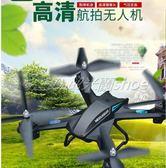 空拍機 航拍無人機高清專業超長續航飛行器成人充電玩具四軸耐摔遙控飛機