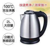 台熱牌2L不鏽鋼快煮壺 T-1800