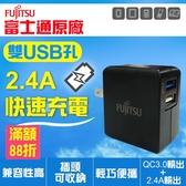 富士通 Fujitsu 高速充電器 原廠保固 雙USB QC3.0 快充頭 豆腐頭 2.4A US-07 電源供應器