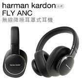 【附原廠攜行包】Harman Kardon FLY ANC 耳罩式藍牙耳機 主動降噪 皮革質感【邏思保固一年】