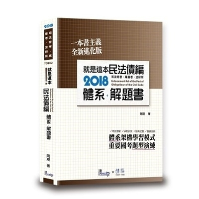 就是這本民法債編體系+解題書(2版)