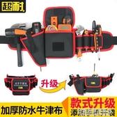 超耐電工腰包小便攜多功能加厚腰帶家電維修腰袋牛津布電工工具包 NMS名購居家