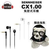 《台南-上新》德國 聲海賽爾 Sennheiser  CX 1.00   耳道式耳機  重低音 公司貨