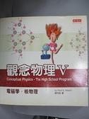 【書寶二手書T6/科學_EIK】觀念物理V-電磁學核物理_休伊特