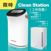 [大全配家庭組合★3年包套組]  克立淨 淨+  F31 極淨輕巧空氣清淨機 + F101 過敏兒專用桌上型清淨機