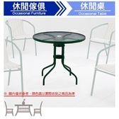 【C.L居家生活館】Y277-1 休閒玻璃圓桌(90圓/綠腳)