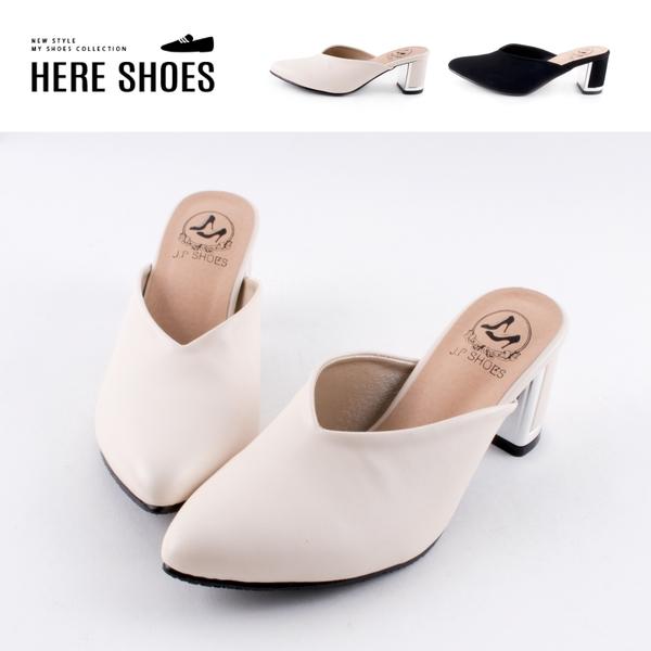 [Here Shoes]MIT台灣製 6.5cm跟鞋 優雅氣質V字切口 皮革/絨面尖頭粗跟靴鞋 OL上班族 穆勒鞋-KG9100