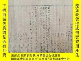 二手書博民逛書店清代域外文化收藏罕見分戶願Y175307 外國人